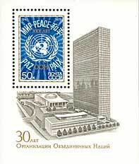 Colnect-194-633-Block-30th-Anniversary-of-United-Nations-Organization.jpg