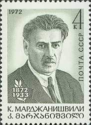 Colnect-194-435-Birth-Centenary-of-KAMardzhanishvili.jpg