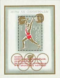 Colnect-194-425-Block-USSR-Victories-in-Olympic-Games.jpg
