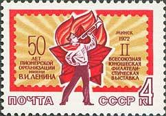 Colnect-194-417-All-Union-Youth-Stamp-Exhibition.jpg