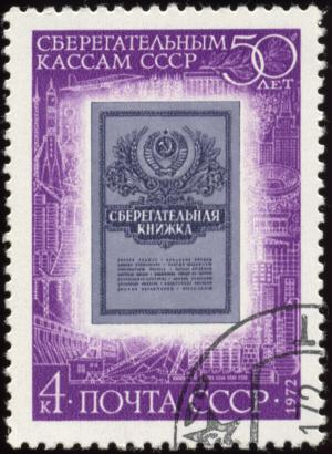 Soviet_Union-1972-Stamp-0.04._50_Years_of_Saving_Bank_of_USSR.jpg