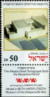 Colnect-797-031-The-Aleppo-Great-Synagogue-Syria---the-Byzantine-Period.jpg