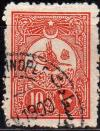 Colnect-611-478-Internal-post-stamp---Tughra-of-Abdul-Hamid-II.jpg