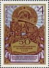 Colnect-194-440-50th-Anniversary-of-USSR.jpg