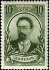 Colnect-3808-529-80th-Birth-Anniversary-of-A-P-Chekhov.jpg