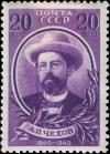 Colnect-3808-532-80th-Birth-Anniversary-of-A-P-Chekhov.jpg