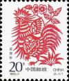 Colnect-603-572-Year-of-the-Rooster.jpg