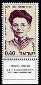 Colnect-442-228-60-th-Anniversary-Of--quot-ha-shomer-quot-.jpg
