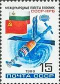 Colnect-195-512-Soviet-Bulgarian-Space-Flight.jpg