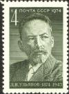Colnect-6325-776-Birth-Centenary-of-DUlyanov.jpg