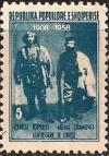 Colnect-1378-140-Cerciz-Topulli-and-Mihal-Grameno-Freedom-Fighters.jpg
