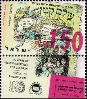 Colnect-782-931-100-Years-of-Hebrew-Magazines-for-children.jpg