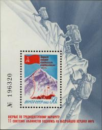 Colnect-4839-226-Block-Soviet-Ascent-of-Mount-Everest.jpg