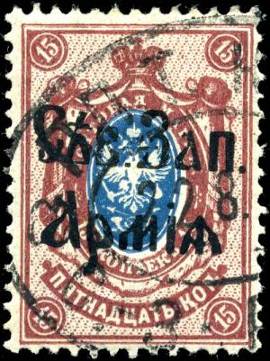 Stamp_Russia_Army_of_the_Northwest_1919_15k.jpg