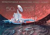 Colnect-195-571-International-Space-Project-Phobos.jpg