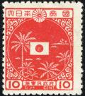 Colnect-2249-314-Japanese-Flag-and-Beach.jpg