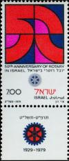 Colnect-2622-290-Rotary-International-in-Israel-50th-Anniversary.jpg