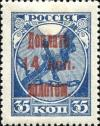 Colnect-5875-028-Red-surcharge-on-1918-Russian-Stamp-RU-149x.jpg