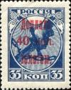Colnect-5875-082-Red-surcharge-on-1918-Russian-Stamp-RU-149x.jpg