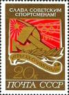 Colnect-1061-744-Medaille-for-Soviet-Olympic-Winners.jpg