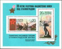 Colnect-6320-770-30th-Anniversary-of-Stalingrad-Victory.jpg