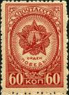 Awards_of_the_USSR-1945._CPA_955.jpg