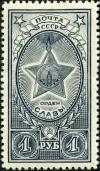 Awards_of_the_USSR-1945._CPA_960.jpg