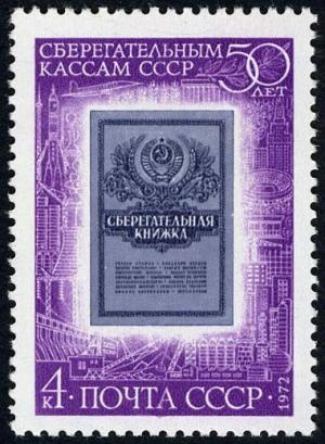 Colnect-2090-277-50th-Anniversary-of-Soviet-Savings-Bank.jpg
