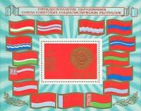 Colnect-194-441-Block-50th-Anniversary-of-USSR.jpg