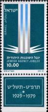 Colnect-2622-298-50th-Anniversary-of-Jewish-Agency.jpg