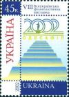 Colnect-331-185-All-Ukrainian-philatelic-exhibition--quot-Odessaphil-rsquo-02-quot-.jpg