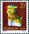 Colnect-5157-890-Year-of-the-Dog.jpg