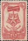 Awards_of_the_USSR-1945._CPA_986-2.jpg