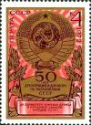 Colnect-1061-742-50-years-USSR.jpg
