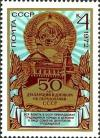 Colnect-1061-743-50-years-USSR.jpg