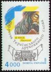Colnect-316-102-500-years-of-printing-in-Ukraine.jpg