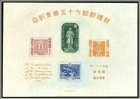 Colnect-3342-677-75th-anniversary-of-the-Japanese-postal-service.jpg